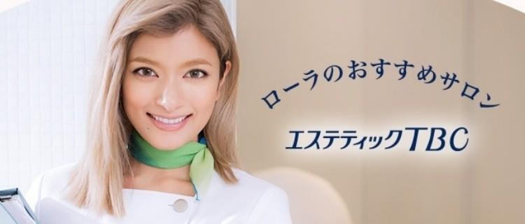 ②エステティックTBC│TBCスーパー脱毛が人気!