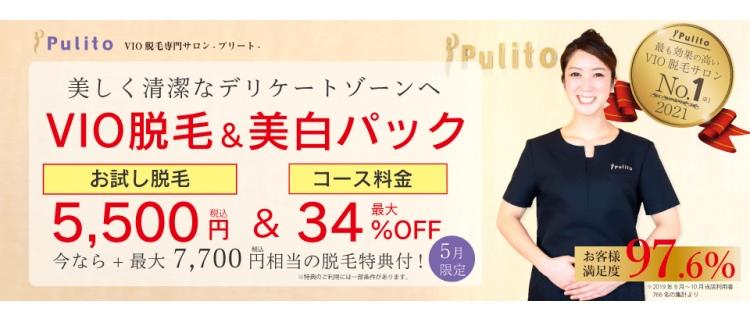 ③プリート│VIO専門の脱毛サロン!
