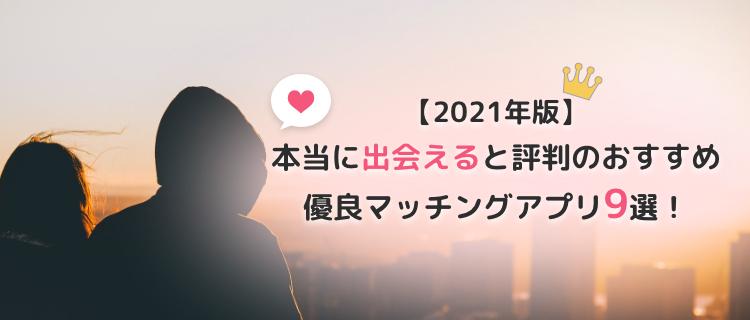 【2021年最新】本当に出会えると評判のおすすめ優良マッチングアプリ9選!