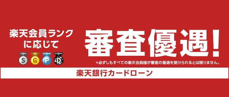 第6位:楽天銀行スーパーローン│新規入会&利用で最大31,000P貰える!