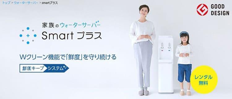 ①コスモウォーター「Smartプラス」|高機能でおしゃれなサーバー!