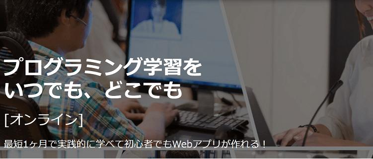 ギークジョブ│首都圏への就職で無料に!