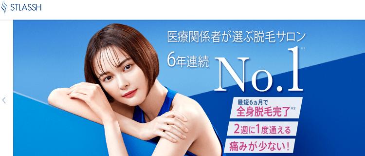 ①ストラッシュ│効果の高いISGトリプルアタック脱毛を採用!