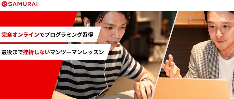 侍エンジニア塾 転職コース│転職成功で無料に!