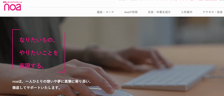 noa 梅田校・天王寺あべのハルカス校│大阪限定の人気スクール!