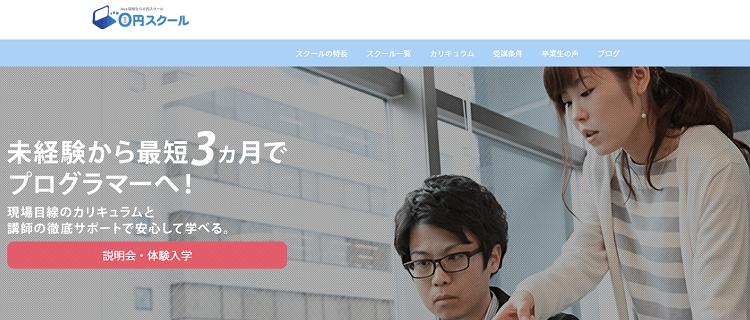 0円スクール 大阪スクール│無料で学べるスクール!
