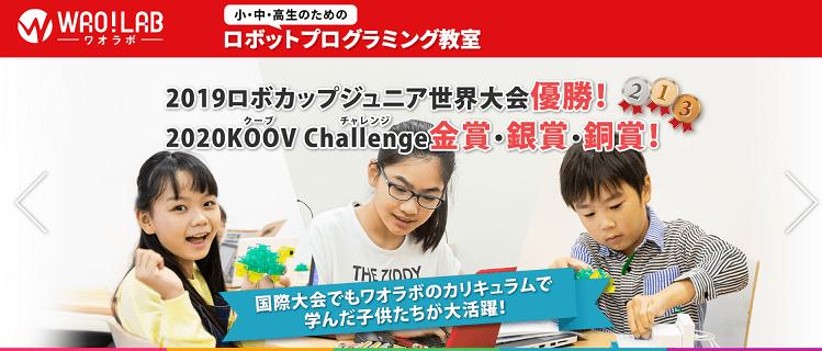 ロボットプログラミング教室WAO!LAB│小学生におすすめ!