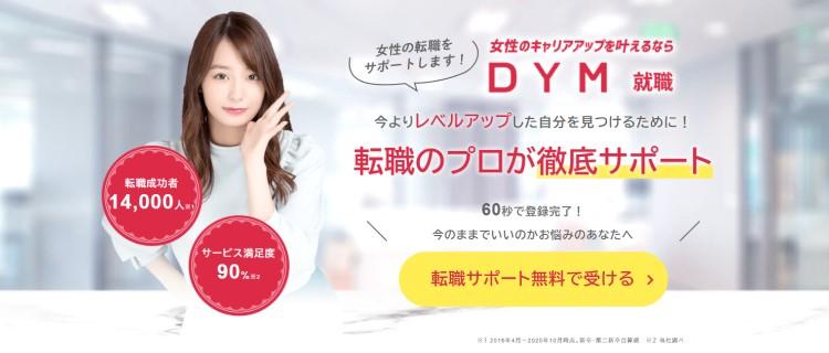 8位:DYM就職|正社員を目指す女性へのサポートが手厚い