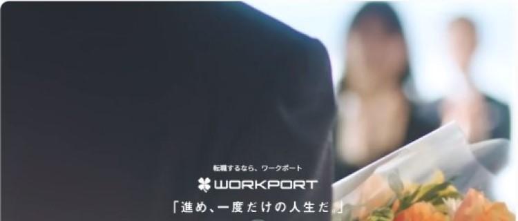 11位:ワークポート|未経験でもIT系への転職にチャレンジできる