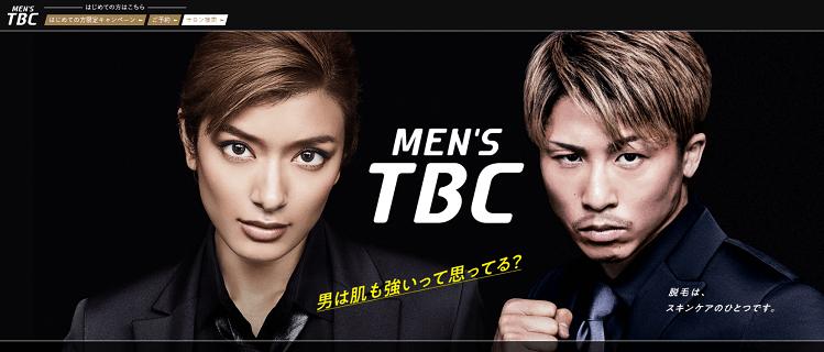 ①メンズTBC│1本1本丁寧に脱毛!理想のデザインを実現