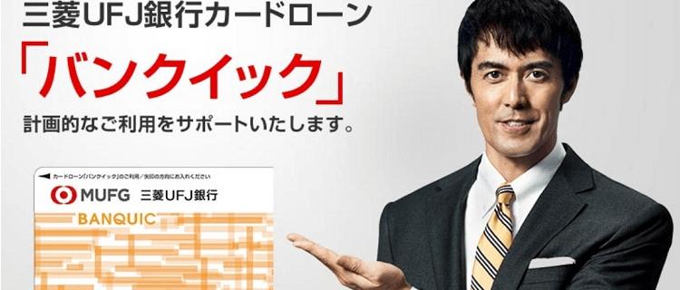 第4位:三菱UFJ銀行カードローン「バンクイック」│ATMなら1,000円単位で借入可能!