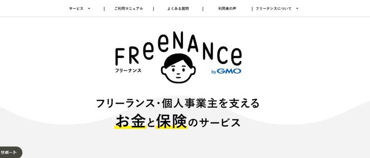 1位:FREENANCE(フリーナンス)