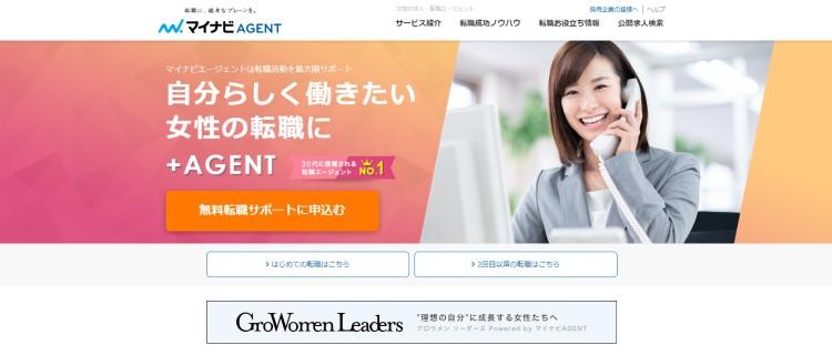 1位:マイナビエージェント|女性の転職に特化した転職支援が充実