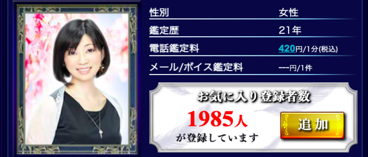 2位:香桜先生