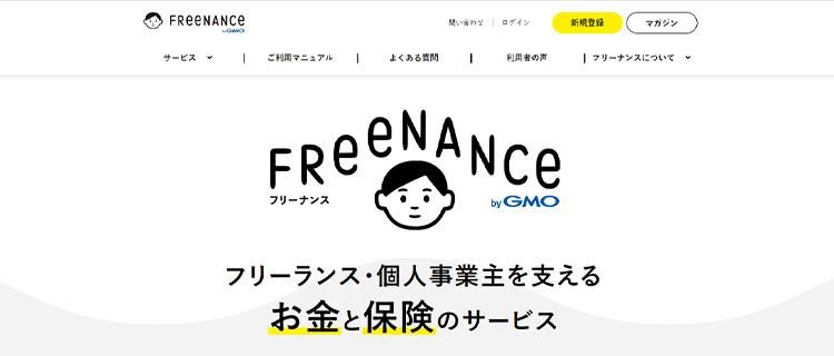6位:FREENANCE(フリーナンス)