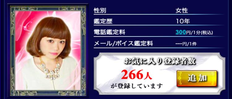 4位:喜美子先生