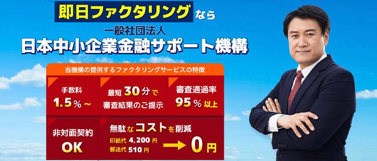 7位:日本中小企業金融サポート機構