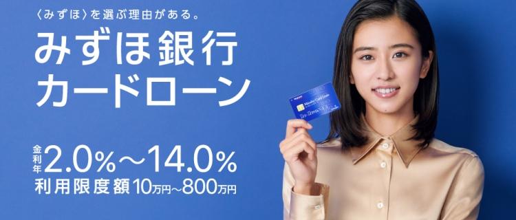 第9位:みずほ銀行カードローン│ネットで借入・返済が可能!